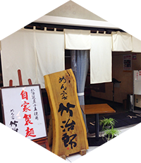 Landscape of Menya Takejiro