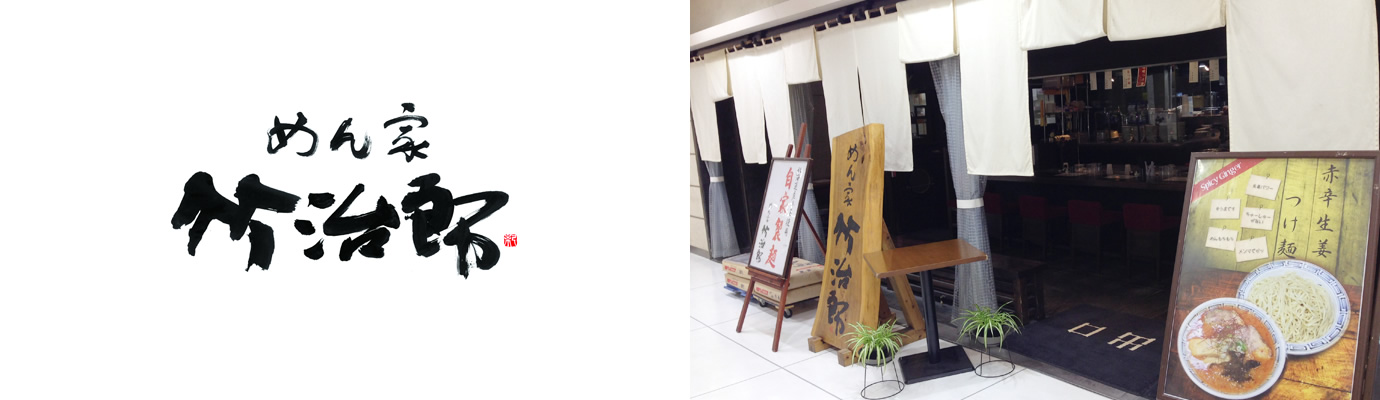 Menya Takejiro
