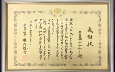 CSR_letter_of_thanks