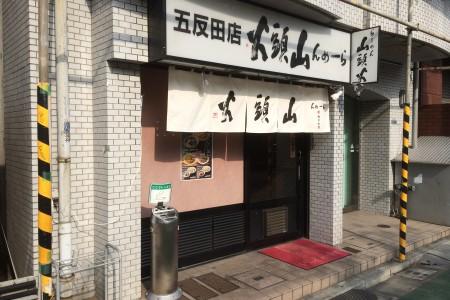 五反田 (1)
