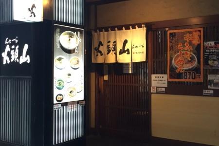 新宿南口 (2)