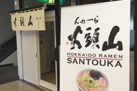 福井大願寺店