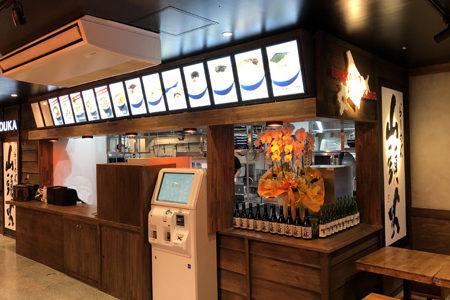 沖縄国際通りのれん街店
